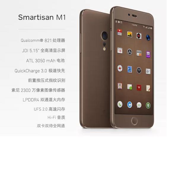 Smartisan M11